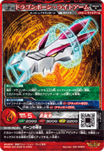 (M2-02B) Dragonbone - Right Arm
