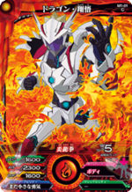 (M1-01) Dragon - Shougo