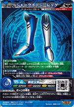 (M2-06B) Sharkbone - Legs