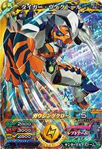(M2-29) Tiger Victor