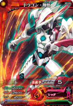 (M1-04) Dragon - Shougo