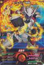 (PB-15) Dragon - Shougo