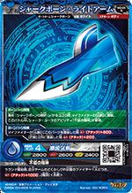 (M2-05B) Sharkbone - Right Arm