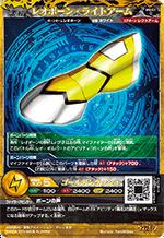 (M2-07B) Leobone - Right Arm
