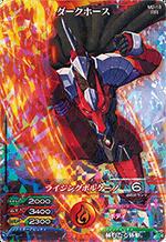 (M2-18) Dark Horse
