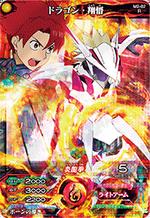 (M2-02) Dragon - Shougo