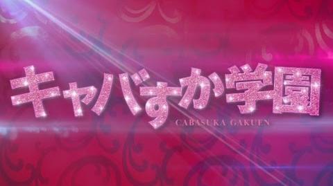 ドラマ「キャバすか学園」予告映像 AKB48 公式