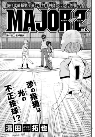 File:2nd Chapter 067.png