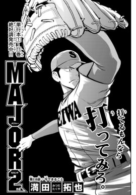 2nd Chapter 116