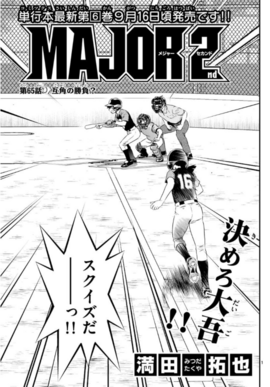 2nd Chapter 065