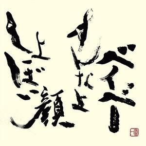 Shoboi Kao Sunna Yo Baby cover
