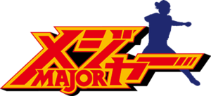 MAJOR - anime logo