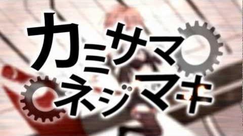 【HD】 カミサマネジマキ 【GUMIオリジナル・PV付】- KEMU VOXX-0