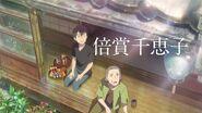 Trailer 2 Chieko Baisho