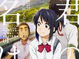 Your Name./Manga 2