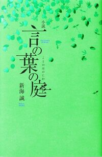 The Garden of Words/Novel