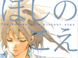 Voices of a Distant Star/Manga