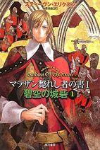 GotM Japanese cover 1