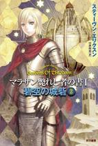 GotM Japanese cover 2