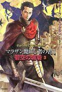 GotM Japanese cover 3
