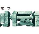 Seiken Densetsu 3
