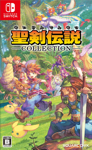File:Seiken Collection Nintendo Switch.png