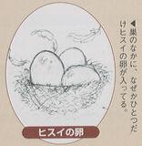 Jade Egg (LoM Concept Artwork)