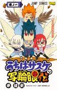 Uchiha sasuke no sharingan den 4852