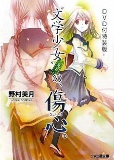 Bungaku shoujo kyou no oyatsu - hatsukoi 3117