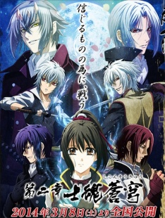 Hakuouki movie 2 shikon soukyuu 3163
