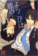 Yorokobi wa hiza no ue 6262
