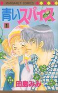 Aoi spice 5451