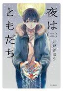 Yoru wa tomodachi 7176