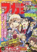 Yankee-kun na yamada-kun to megane-chan to majo 4889