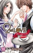 2nd love - once upon a lie 3165