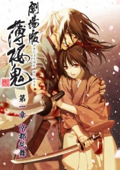 Hakuouki movie 1 kyoto ranbu 3162