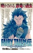 Fairy tail gaiden - road knight 5141