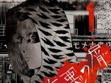 Zen'aku no Kuzu