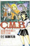 C m b - shinra hakubutsukan no jiken mokuroku 5541