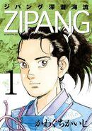 Zipang - shinsou kairyuu 7859