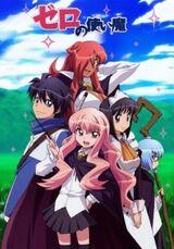 Zero no Tsukaima (anime)