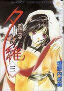 Vampire.Princess.Yui.516669