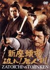 Zatoichi meets the one-armed swordsman 2579