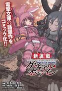Sword art online alternative - gun gale online 5257