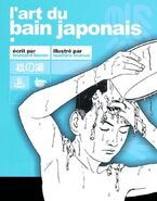 Art du bain japonais l 3203
