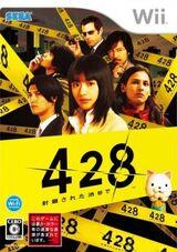 428 : Fuusa Sareta Shibuya de (Wii)