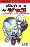 Jaco the galactic patrolman 4372