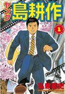 Young shima kousaku 5804