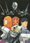 Mobile suit gundam f91 779