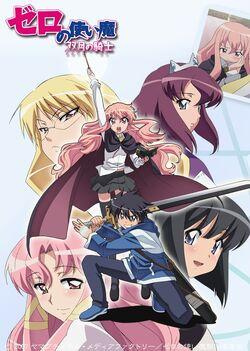 Zero no Tsukaima portada
